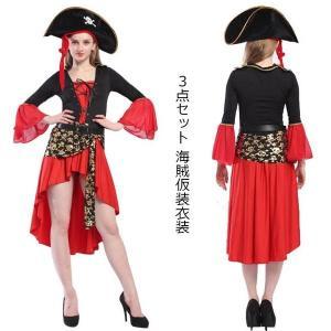 ハロウィン衣装 レディース 3点セット コスプレ 海賊 セットアップ ワンピース 仮装 変装 コスチューム パーティー イベント|seki