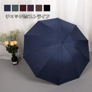 折りたたみ傘 レディース メンズ 日傘 雨傘 晴雨兼用傘 ビッグサイズ 大きい チェック柄 ストライプ 折りたたみ傘(3つ折) 手動 UVカット 紫外線対策 遮光 遮熱|seki