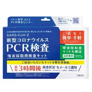 東亜産業 新型コロナウイルスPCR検査 唾液採取用検査キット|sekibunkan