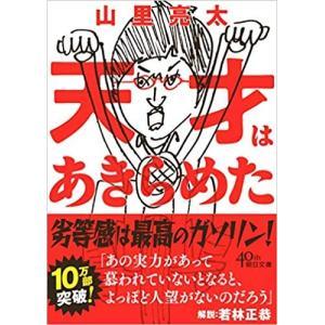 【著者サイン本】 天才はあきらめた / 山里 亮太|sekibunkan