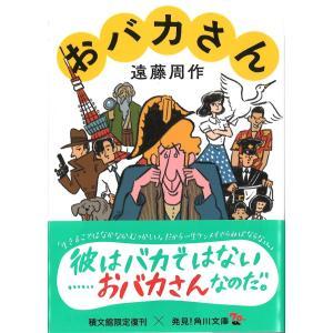 【積文館限定復刊】 おバカさん / 遠藤 周作|sekibunkan