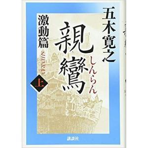 【著者サイン本】 親鸞 激動篇 上巻 / 五木 寛之 sekibunkan