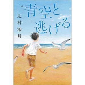 【著者サイン本】 青空と逃げる / 辻村 深月|sekibunkan