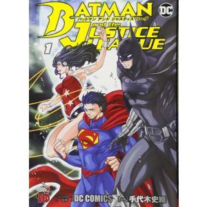 【著者サイン本】 バットマン アンド ジャスティス リーグ 1巻|sekibunkan