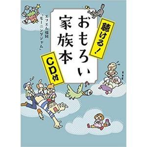 【エフエム福岡】聴ける!おもろい家族本 CD付|sekibunkan