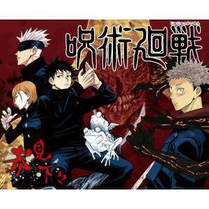 【新品】 呪術廻戦 0〜14巻 全巻セット|sekibunkan