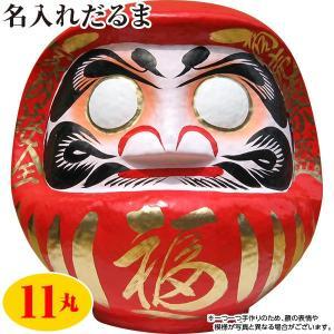 【直送】【代引/日時指定不可】開運・福だるま(赤) 高さ39cm (11丸) 【基本送料無料】|sekichu