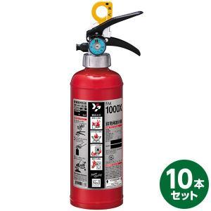 直送 代引/日時指定不可 ヤマトプロテック 蓄圧式消火器 FM-1000X 10本セット sekichu