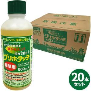 即日出荷 グリホタッチ 非農耕地用除草剤 500ml×20本 グリホサート41%除草剤