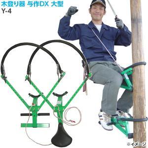 直送 代引/日時指定不可 和コーポレーション 木登り器 与作DX 大型 Y-4 sekichu