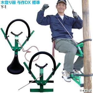 直送 代引/日時指定不可 和コーポレーション 木登り器 与作DX 標準 Y-1 sekichu
