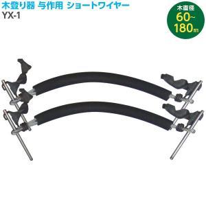 直送 代引/日時指定不可 和コーポレーション 木登り器用ワイヤー(ショート) YX-1 sekichu