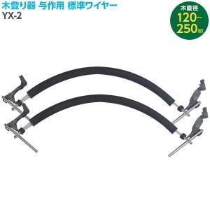 直送 代引/日時指定不可 和コーポレーション 木登り器用ワイヤー(標準) YX-2 sekichu