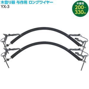 直送 代引/日時指定不可 和コーポレーション 木登り器用ワイヤー(ロング) YX-3 sekichu