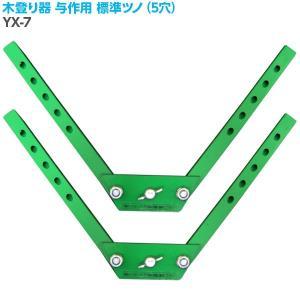 直送 代引/日時指定不可 和コーポレーション 与作用標準ツノ(5穴) 木登り器 YX-7 sekichu