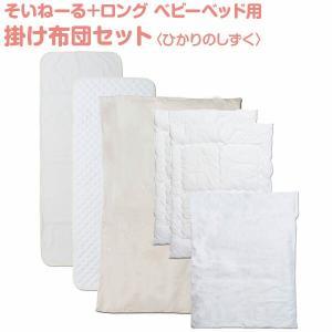 そいねーる+ロング専用の掛け布団セット。手洗い可能。 掛け布団はベビーサイズが2枚入っているので、2...