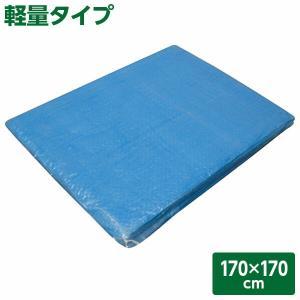 即日出荷 軽量ブルーシート 1.8×1.8(170×170cm)BL11-1818
