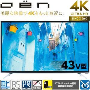 即日出荷 OEN 43V型 4K対応 液晶テレビ 外付けHD...