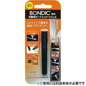ボンディック BONDIC 液体プラスチック接着剤補修材 替えカートリッジ・リフィル 1P BD-CRJ|sekichu