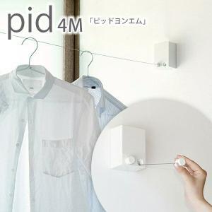室内物干しワイヤー pid4M ピッドヨンエム 4m|sekichu