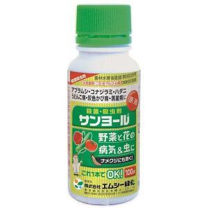 エムシー緑化 サンヨール 乳剤 100ml
