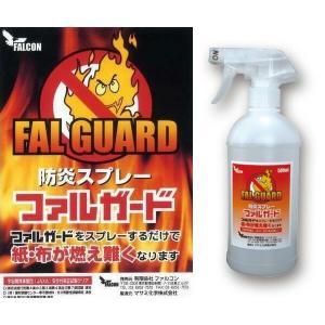 【即日出荷】ファルコン 防炎スプレー ファルガード 500ml|sekichu