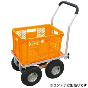 大きめタイヤで収穫コンテナの運搬もラクラク! 重量(約):9.2kg 耐荷重(約):80kg ※カゴ...