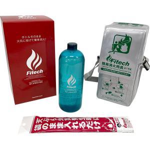 ファイテック 投てき型消火用具 600ml Fitech/消火剤/火災/消防用品 sekichu