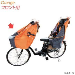 即日出荷 ラキア LAKIA チャイルドシートレインカバー フロント用オレンジ|sekichu