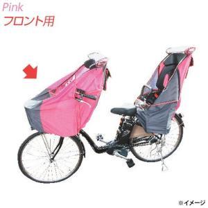 即日出荷 ラキア LAKIA チャイルドシートレインカバー フロント用ピンク|sekichu