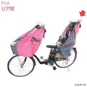 即日出荷 ラキア LAKIA チャイルドシートレインカバー リア用ピンク|sekichu