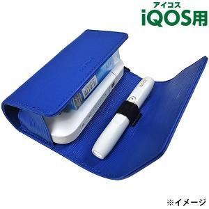【即日出荷】エフエイト iQOS用 アイポチ ブルー B-012 sekichu