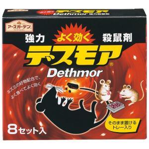 アース製薬 強力デスモア 8個入 殺鼠剤 ネズミ捕り 鼠獲り ねずみ退治