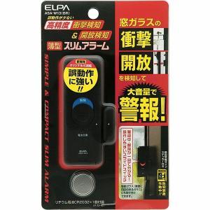 ELPA 薄型スリムアラーム衝撃&開放 ASA-W13(BR) 大音量/スリム/窓用