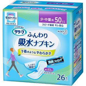 花王 リリーフ ふんわり吸水ナプキン 少中量用 26枚|sekichu