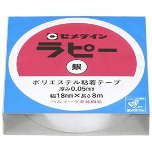 セメダイン ラピー 銀 18mm×8m TP-263の関連商品4