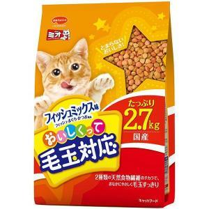 ミオ おいしくって毛玉対応 フィッシュミックス味 2.7kg|sekichu
