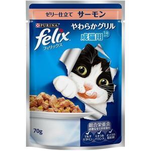 フィリックス やわらかグリル 成猫用 サーモン...の関連商品7