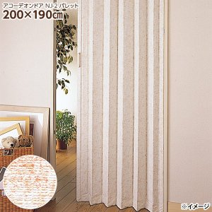 アコーデオンドア NJ-2 パレット 200×190cm L8628 アコーディオンカーテン/間仕切り|sekichu
