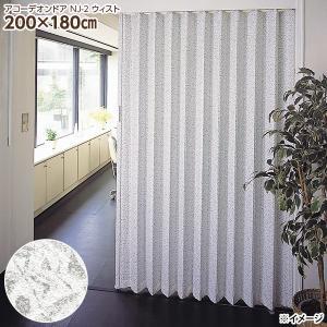 アコーデオンドア NJ-2 ウィスト 200×180cm L8670 アコーディオンカーテン/間仕切り|sekichu