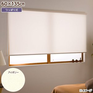 つっぱり式ロールスクリーン L1501 60×135cm アイボリー 突っ張り/窓/ロールカーテン|sekichu