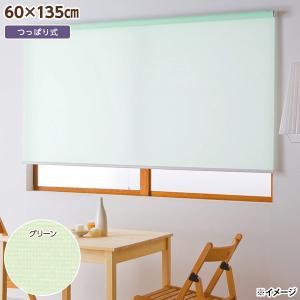 つっぱり式ロールスクリーン L1502 60×135cm グリーン 突っ張り/窓/ロールカーテン|sekichu