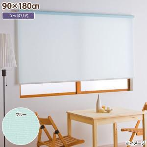 つっぱり式ロールスクリーン L1508 90×180cm ブルー 突っ張り/窓/ロールカーテン|sekichu