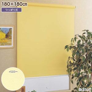 つっぱり式ロールスクリーン L1520 180×180cm イエロー 突っ張り/窓/ロールカーテン|sekichu