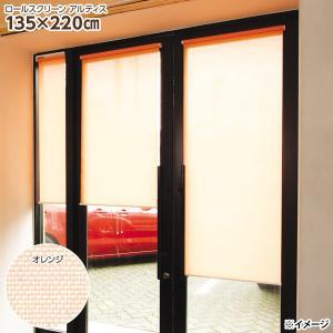 ロールスクリーン アルティス  L2524 135×220cm オレンジ カーテン/窓|sekichu