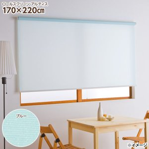 ロールスクリーン アルティス  L2533 170×220cm ブルー カーテン/窓|sekichu