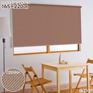 ロールスクリーン アルティス  L2557 165×220cm 遮光ブラウン カーテン/窓|sekichu