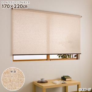 ロールスクリーン アルティス  L2577 170×220cm 麻調 カーテン/窓|sekichu