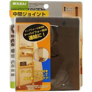 若井産業 ディアウォール2×4材用中間ジョイント ダークブラウン DWCJDB|sekichu