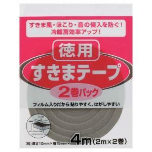 ニトムズ すきまテープ 2巻パック 10mm×...の関連商品1